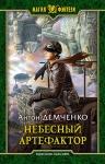 Демченко А.В.. Небесный Артефактор