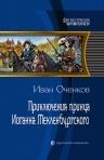 Оченков И.В.. Приключения принца Иоганна Мекленбургского
