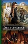 Славачевская Ю.В., Рыбицкая М.Б.. Девять с половиной