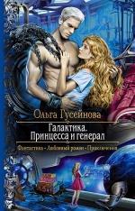 Рекомендует новинку – книгу «Галактика. Принцесса и Генерал» Ольги Гусейновой