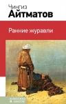 Айтматов Ч.Т.. Ранние журавли