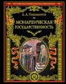 Тихомиров Л.А.. Монархическая государственность