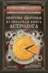 Кульков А.М., Красик К.. Энергия здоровья: кулинарная книга астролога