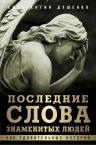 Душенко К.В., сост.. Последние слова знаменитых людей