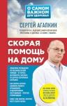 Агапкин С.Н.. Скорая помощь на дому