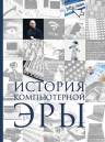 Макарский Д.Д., Никоноров А.В.. История компьютерной эры