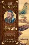 Конфуций, Щуцкий Ю.К., Виногродский Б.Б.. Книга перемен Конфуция с комментариями Ю. Щуцкого (оф.2)