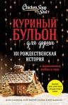 Кэнфилд Д., Хансен М.В., Ньюмарк Эми. Куриный бульон для души: 101 рождественская история