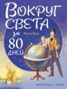 Верн Ж.. Вокруг света за 80 дней (ил. Л. Марайя)