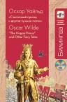 Уайльд О.. «Счастливый принц» и другие лучшие сказки + CD