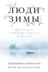 Макмахон Дж.. Люди зимы