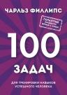 Филлипс Ч.. Быстрое и нестандартное мышление: 100 задач для тренировки навыков успешного человека (новое оформление)