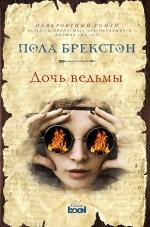 Брекстон П.. Дочь ведьмы