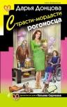 Донцова Д.А.. Страсти-мордасти рогоносца