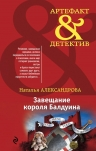 Александрова Н.Н.. Завещание короля Балдуина