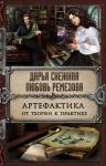 Снежная Д., Ремезова Л.. Артефактика. От теории к практике