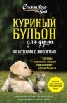 Кэнфилд Д., Хансен М.В., Беккер М., Клайн К.. Куриный бульон для души: 101 история о животных