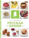Похлебкин В.В.. Русская кухня (фото)