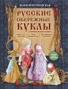 Моргуновская Ю.О.. Русские обережные куклы. Семейная энциклопедия