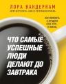 Вандеркам Л.. Что самые успешные люди делают до завтрака. Как изменить к лучшему свое утро... и жизнь
