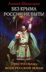 Шляхторов А.Г.. Без Крыма России не быть! «Место силы» всей Русской Земли