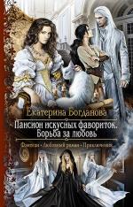 Богданова Е.. Пансион искусных фавориток. Борьба за любовь
