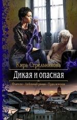 Рекомендуем новинку – книгу «Дикая и опасная» Киры Стрельниковой