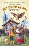 Белянин А,, Головачёв В., Кош А. и др.. Богатыри не мы. Новеллы