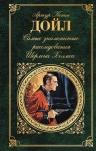 Дойл А.К.. Самые знаменитые расследования Шерлока Холмса