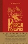 Лёвшин В.А.. Русская поварня