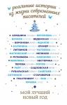 Рубальская Л., Литвинов С., Берсенева А. и др.. Мой лучший Новый год