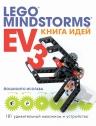 Исогава Й.. Книга идей LEGO MINDSTORMS EV3. 181 удивительный механизм и устройство