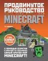 О'Брайен С.. Minecraft. Продвинутое руководство