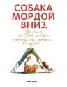 Лисиша Ж.М.. Собака мордой вниз, или 80 асан, которые должен научиться делать каждый (2-е. изд)