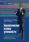 Титов К.. Биологическая основа успешности. Управление главным социальным инстинсктом для достижения богатства и статуса