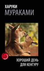 Мураками Х.. Хороший день для кенгуру