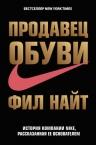 Найт Ф.. Продавец обуви. История компании Nike, рассказанная ее основателем