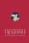 Леонтьева Е.. Буддийские притчи. Пять жизней на пути свободы (красная)