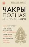 Джудит А.. Чакры: популярная энциклопедия для начинающих (новое оформление)