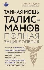Александер А.. Тайная мощь талисманов. Полная энциклопедия
