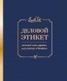 Пост П., Пост А., Пост Л., Пост Сеннинг Д.. Деловой этикет от Эмили Пост (третье издание)