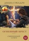 Гэблдон Д.. Огненный крест. Книга 1. Священный союз