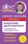 Москалев А.А.. Кишечник долгожителя. 7 принципов диеты, замедляющей старение
