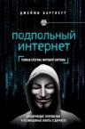 Бартлетт Д.. Подпольный интернет. Кто скрывается в цифровом подполье