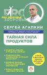 Агапкин С.Н.. Тайная сила продуктов