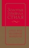 Найденская Н.Г., Трубецкова И.А.. Золотые правила стиля. Дресс-код успешной женщины