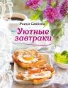 Савкова Р.В.. Уютные завтраки