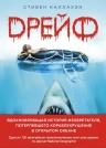 Каллахэн С.. Дрейф. Вдохновляющая история изобретателя, потерпевшего кораблекрушение в открытом океане
