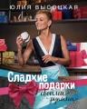 Высоцкая Ю.А.. Сладкие подарки своими руками