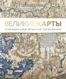 Броттон Д.. Великие карты. Мировые шедевры и их толкование